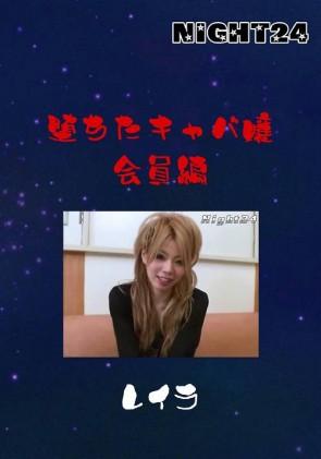 【無修正】 NIGHT24 堕ちたキャバ嬢 会員編 レイラ
