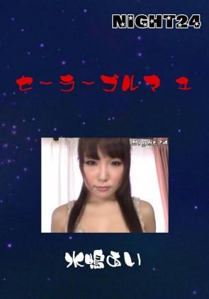 【無修正】 NIGHT24 セーラーブルマ 1 水嶋あい
