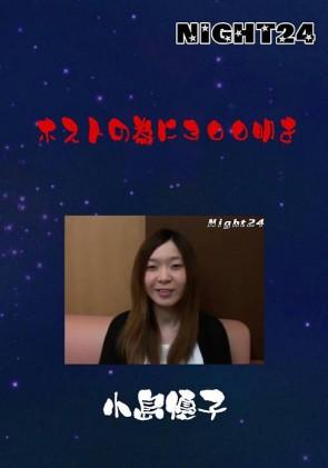 【無修正】 NIGHT24 ホストの為に300叩き 小島優子