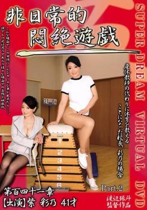 【無修正】 非日常的悶絶遊戯 紫彩乃 Part.2