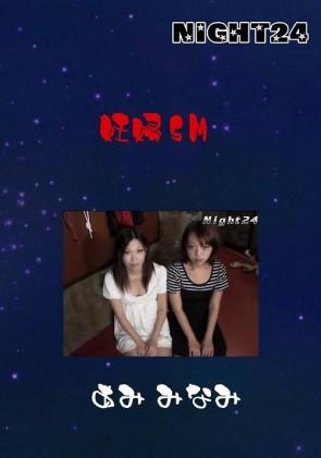 【無修正】 NIGHT24 妊婦SM あみ みなみ