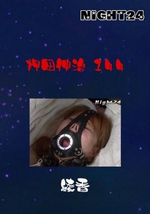 【無修正】 NIGHT24 押田伸治 144 綾香