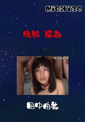 【無修正】 NIGHT24 傷跡 輪姦 田中由美