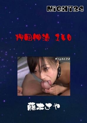【無修正】 NIGHT24 押田伸治 150 藤本さや