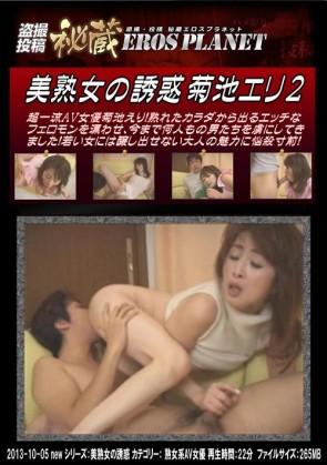 【無修正】 美熟女の誘惑 菊池エリ1