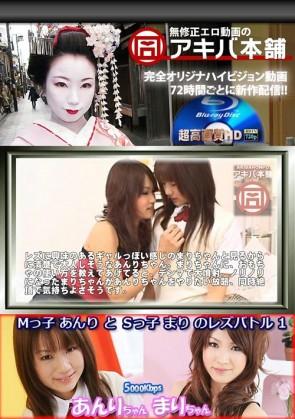 【無修正】 Sっ子まりとMっ子あんりのレズバトル(前編)