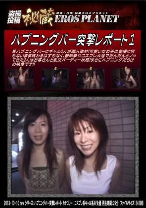 【無修正】 ハプニングバー突撃レポート 1