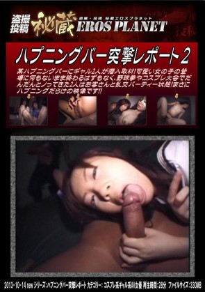 【無修正】 ハプニングバー突撃レポート 2