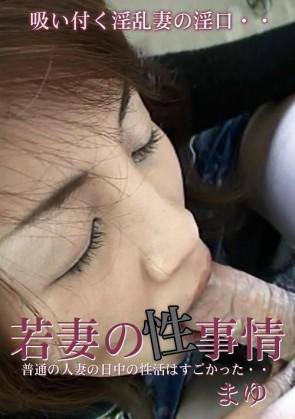 【無修正】 若妻の性事情 まゆ