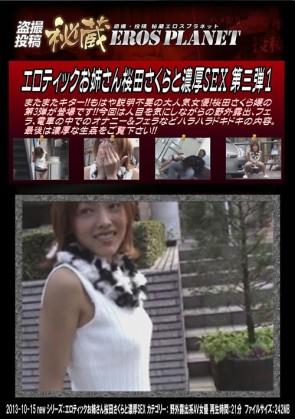 【無修正】 エロティックお姉さん桜田さくらと濃厚SEX 第三弾 1 桜田さくら
