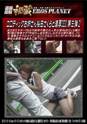 【無修正】 エロティックお姉さん桜田さくらと濃厚SEX 第三弾 2 桜田さくら