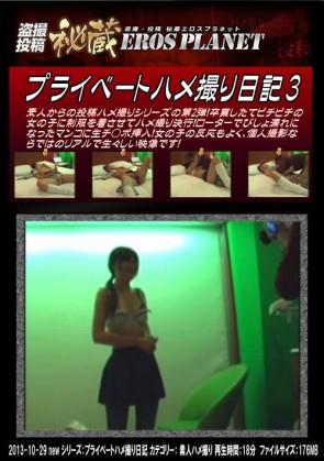 【無修正】 プライベートハメ撮り日記 3