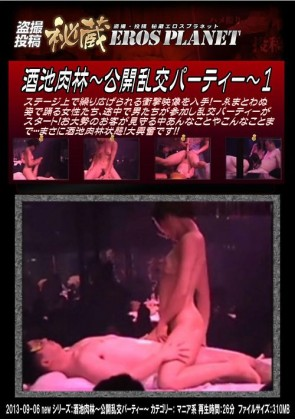 【無修正】 酒池肉林 ~公開乱交パーティー~ 1