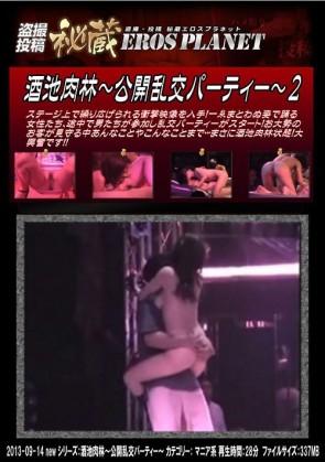 【無修正】 酒池肉林 ~公開乱交パーティー~ 2