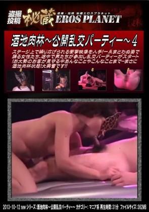 【無修正】 酒池肉林 ~公開乱交パーティー~ 4