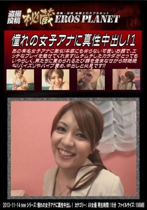 【無修正】 憧れの女子アナに真性中出し! 1