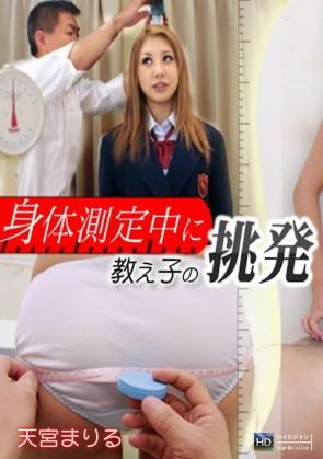 【無修正】 身体測定中に教え子の挑発 雨宮まりる