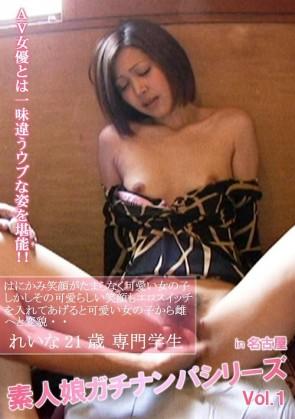 【無修正】 素人ガチナンパシリーズin 名古屋 vol.1 れいな