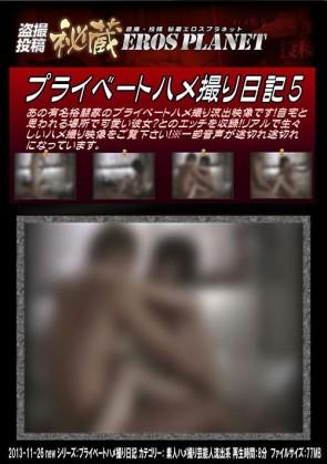【無修正】 プライベートハメ撮り日記 5