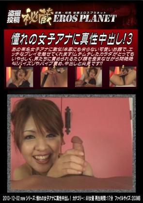 【無修正】 憧れの女子アナに真性中出し! 3