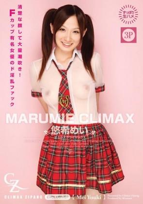 【無修正】 MARUMIE CLIMAX 悠希めい Side-A