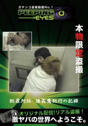【無修正】 PEEPING EYES 犯罪列伝 強姦魔犯行の記録