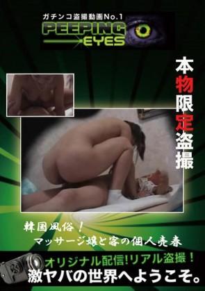 【無修正】 PEEPING EYES 韓国風俗!マッサージ嬢と客の個人売春