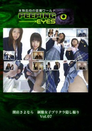 【無修正】 閉店さよなら 制服女子プリクラ隠し撮り Vol.07