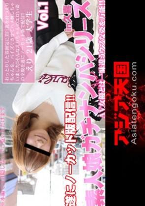 【無修正】 アジア天国 おっとりとした雰囲気に美巨乳を持つえりちゃん・・Vol.1 素人娘ガチナンパシリーズ / えり