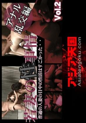 【無修正】 アジア天国 Vol.2 普通の人妻の日中の性活はすごかった・・Vol.2 若妻の性事情 / まゆ