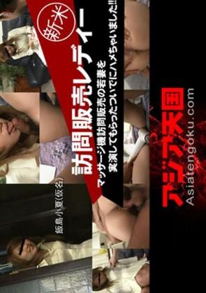 【無修正】 アジア天国 訪問販売レディー マッサージ機訪問販売の若妻を実演してもらったついでにハメちゃいました! 小夏