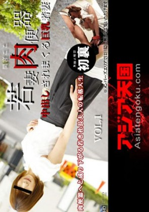 【無修正】 アジア天国 中出しされまくる巨乳若妻 若妻肉便器 間宮ここ