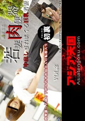 【無修正】 アジア天国 中出しされまくる巨乳若妻 若妻肉便器 VOL.2 間宮ここ