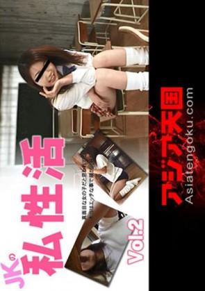 【無修正】 アジア天国 JKの私生活 VOL.2 実樹