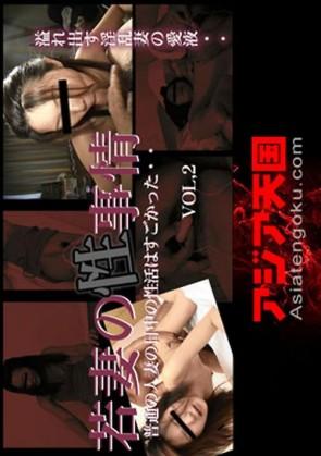 【無修正】 アジア天国 若妻の性事情 普通の人妻の日中の性活はすごかった・・Vol.2  松下愛