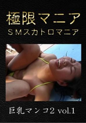 【無修正】 巨乳マンコ2 vol.1