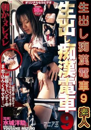 【無修正】 生中出し痴漢電車 9
