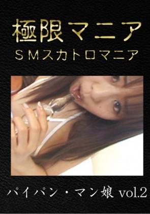 【無修正】 パイパン・マン娘 vol.2