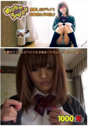 【無修正】 めっちゃしたい!!改#110 ~痙攣しながらイク超敏感女子校生~ ハナ
