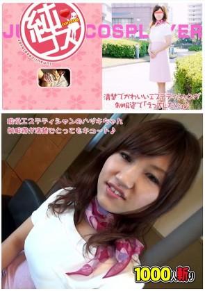 【無修正】 純コス☆ 清楚でかわいいエステティシャンが制服姿で「えっちしたい」♪ ハヅキ