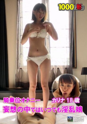 【無修正】 騎乗位オナニー「妄想の中ではいつでも淫乱娘」カリナ18歳