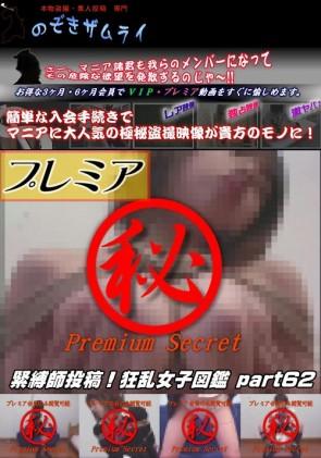 【無修正】 緊縛師投稿!狂乱女子図鑑 Part62