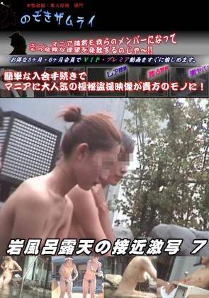 【無修正】 岩風呂露天の接近激写 Vol.7
