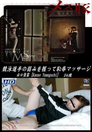【無修正】 メス豚 山口佳苗