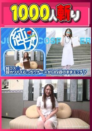 【無修正】 純コス 超カワイイむっちりナースが白衣姿のままエッチ リオ18歳