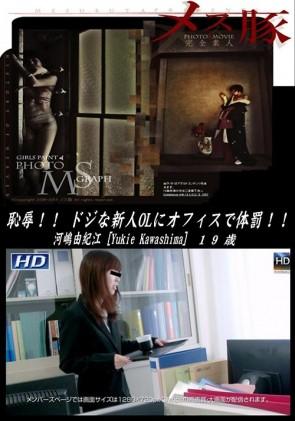 【無修正】 メス豚 河嶋由紀江19歳