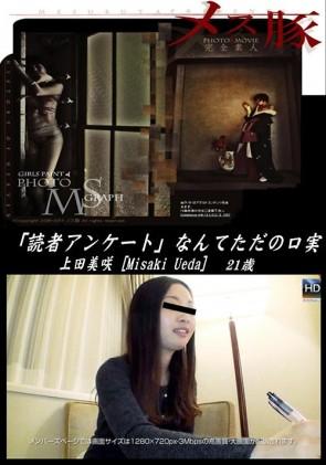 【無修正】 メス豚 上田美咲21歳