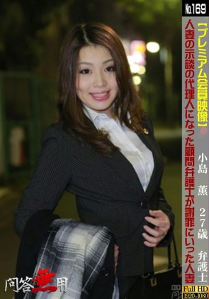 【無修正】 問答無用 No.169 人妻の示談の代理人になった顧問弁護士が謝罪にいった人妻 小島薫27歳