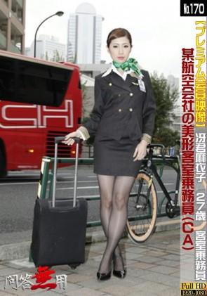 【無修正】 問答無用 No.170 某航空会社の美形客室乗務員CA 冴君麻衣子
