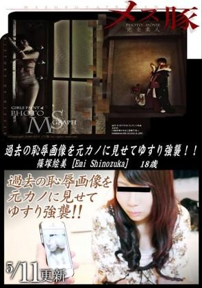 【無修正】 メス豚 篠塚絵美18歳